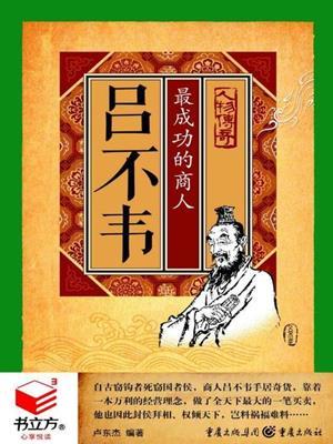 吕不韦  : 最成功的商人. 卢东杰.
