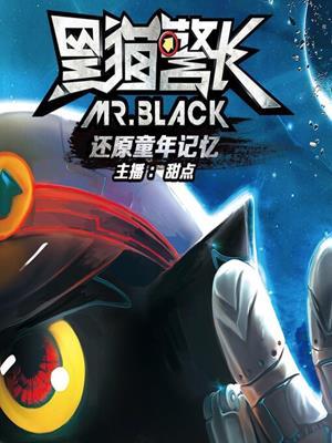 黑猫警长 . 小书声.