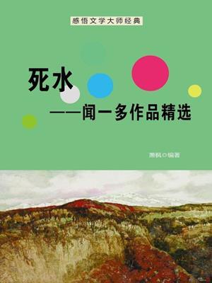 死水 (dead water)  : 闻一多作品精选 (Selected Works of Wen Yiduo). 萧枫.