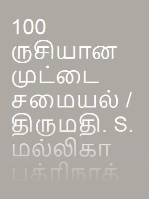 100 ruciyān̲a muṭṭai camaiyal / Tirumati. S. Mallikā Patrināt.