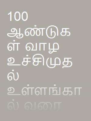 100 Aṇṭukaḷ vāl̲a uccimutal uḷḷaṅkāl varai cīrmiku citta maruttuvam / Kur̲iñciccelvar Tākṭar Ko. Mā. Kōtāṇṭam.