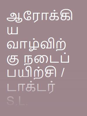 Ārōkkiya vāl̲vir̲ku naṭaip payir̲ci / Ṭākṭar S.L. Kalaivāṇi.