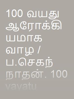 100 vayatu ārōkkiyamāka vāl̲a / Pa.Cekannātan̲.