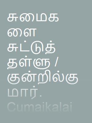 Cumaikaḷai cuṭṭuttaḷḷu / Kun̲r̲ilkumār.