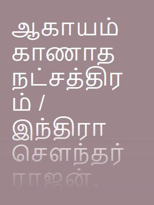 Ākāyam kāṇāta naṭcattiram / Indhira Soundarrajan.