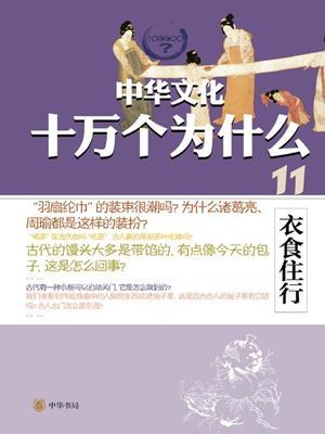 衣食住行 (clothing, dining, dwelling and transport) . 种方.