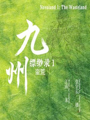 九州缥缈录 1:蛮荒 (novoland 1: the wasteland) . 江南.