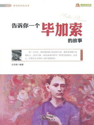 告诉你一个毕加索的故事 . 王志艳.