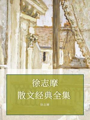 徐志摩散文经典全集 . 徐志摩.