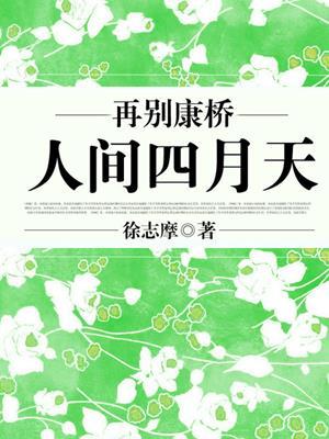 再别康桥·人间四月天 . 徐志摩.