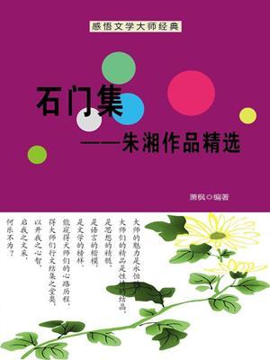 石门集——朱湘作品精选 (stone door set--selected works of zhu xiang) . 萧枫.