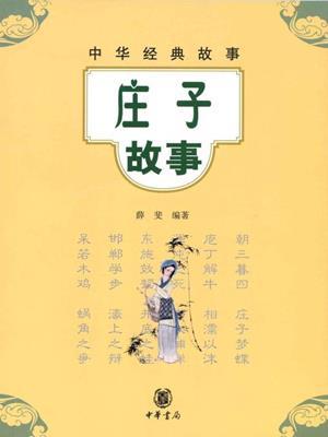 庄子故事chuang-tzu (stories) . 薛斐.