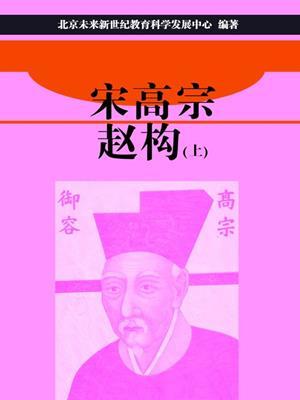 宋高宗赵构(上) (song gaozong zhao gou i) . 北京未来新世纪教育科学发展中心.