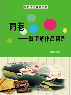 雨巷——戴望舒作品精选 (the raining lane)  : (Selected Works of Dai Wangshu). 萧枫.