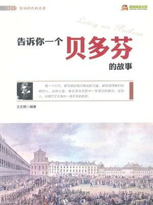告诉你一个贝多芬的故事 . 王志艳.
