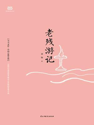 老残游记 . (清)刘鹗.