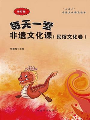 """每天一堂非遗文化课(民俗文化卷)小橘灯非遗文化普及读本 (""""little orange lamp""""readings for popularization of the culture of intangible cultural heritage) . 杨素梅."""
