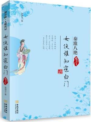 女侠谁知寇白门-寇白门 (which heroine knew kou baimen—kou baimen) . 张晓立.