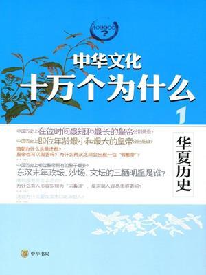 华夏历史 (the history of huaxia) . 薛斐.