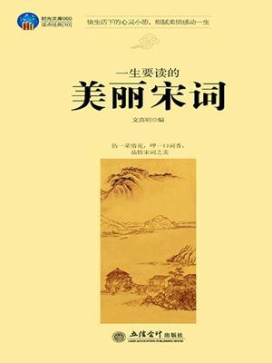 一生要读的美丽宋词 (beautiful song poems being worthy of reading for life\ long ) . 文真明.
