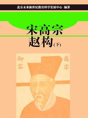 宋高宗赵构(下) (song gaozong zhao gou ii) . 北京未来新世纪教育科学发展中心.