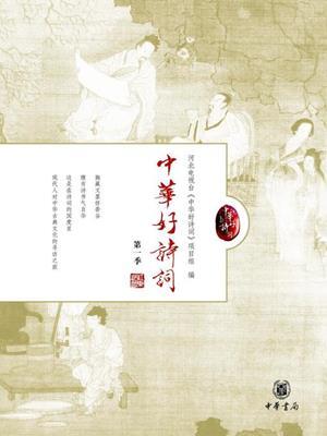 中华好诗词 (wonderful chinese poetry)  : 第一季 (Season I). 河北电视台《中华好诗词》项目组.