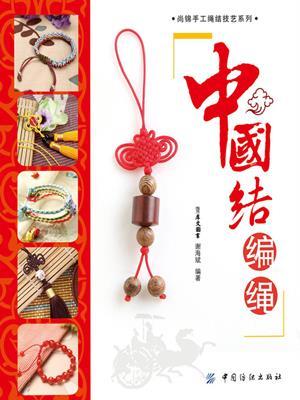 中国结编绳(knitting of chinese knot) . 犀文图书.