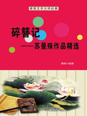 碎簪记——苏曼殊作品精选 (broken hairpin--selected works of su manshu) . 萧枫.