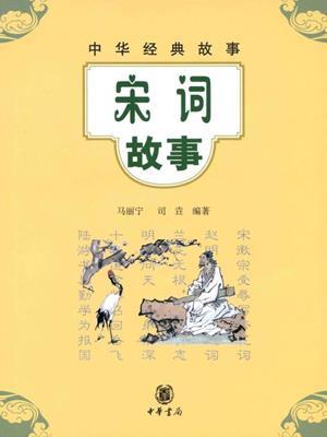 宋词故事song (poems & stories) . 马丽宁.