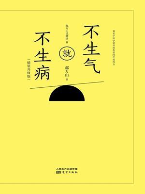 Hao Wanshan shuo jian kang. II, Bu sheng qi jiu bu sheng bing / Hao Wanshan zhu.