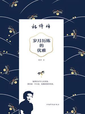 岁月历练的优雅 [electronic resource] : 杨绛传. 文方.