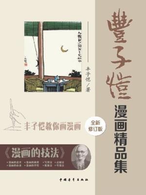 丰子恺漫画精品集(caricature collection of feng zikai) [electronic resource]. 丰子恺.