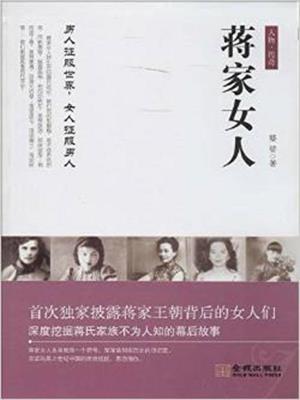 蒋家女人(the chiang's ladies) [electronic resource]. 婆娑.