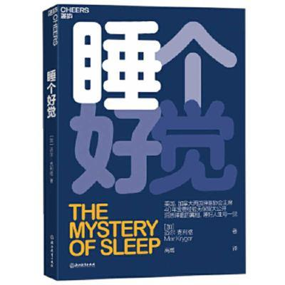 Shui ge hao jiao = The mystery of sleep / Mai'er Kelige zhu ; Gao Song yi.