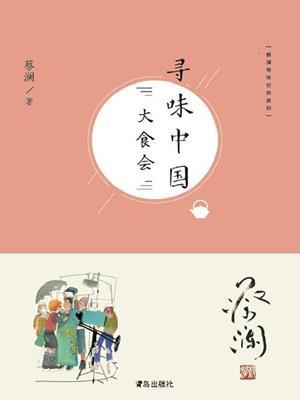 Xun wei Zhongguo : da shi hui / Cai Lan zhu.