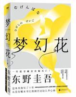 梦幻花 / 东野圭吾著 ; 王蕴洁译.