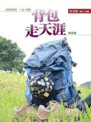 Bei bao zou tian ya. Di wu ji / Wu Weicai zhuan wen, she ying.