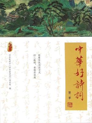 中华好诗词 (第二季) (the good poetry of china season 2) . 河北电视台《中华好诗词》项目组.