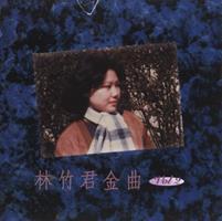 林竹君金曲. Vol. 2