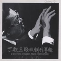 丁祝三歌曲创作专辑 = A selection of Samuel Ting's compositions