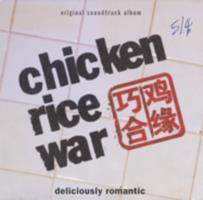 Chicken rice war : original soundtrack = 鸡缘巧合