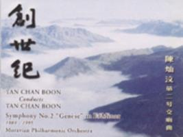 Tan Chan Boon : Symphony no.2 [Genèse] in F# minor : 1989-1995