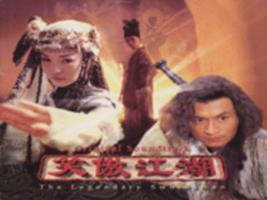 笑傲江湖 : 电视剧原声带 = The legendary swordsman : original soundtrack