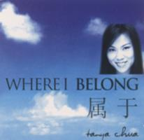 Where I belong = 属于