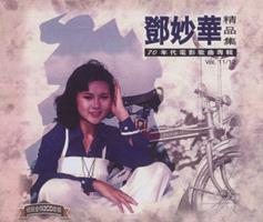 邓妙华精品集. Vol. 11/12, 70年代电影歌曲专辑
