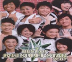 Best of 校园 Superstar 2007