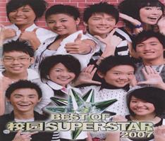 Best of 校园 Superstar 2007