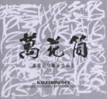 Introduction (古调变奏曲)