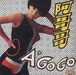 阿哥哥 = A go go