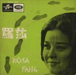罗莎 = Rosa Fang